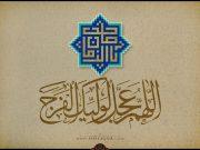 Imam Mahdi , Imam Hasan Al-Askari (AS), Imam Ali (AS)