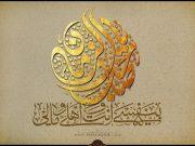 Profetas, musulmanes, Mahdi