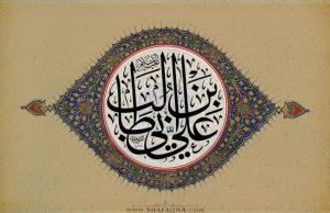 Imam Ali (as), Profeta