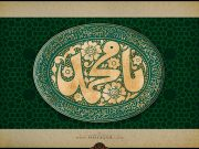 Islam, Profeta de Dios Muhammad (BPUH), musulmanes, Corán