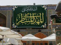 Najaf, santuario del Imam Ali (AS), mitad de Sha'aban