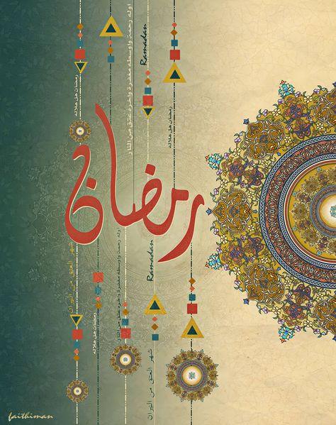 Ramadán 2021, islam, Profeta (PBUH), Imam Alí (AS)