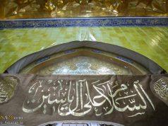 Irak, Santuario del Imam Hasan Askari (AS) , Samarra