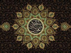 Imam 'Alî (As), Ramadán